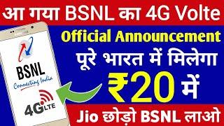 BSNL 4G Volte Launch | BSNL 4G इस दिन से मिलेगा पूरे भारत में केवल ₹20 | How to Upgrade BSNL 4G SIM