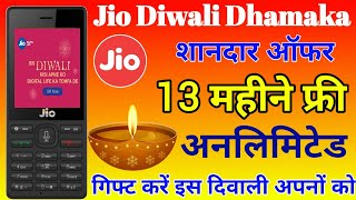 Jio Diwali Offer | Jio Diwali Gift Offer Free 13 Months Unlimited Service with JioPhone Gift Voucher