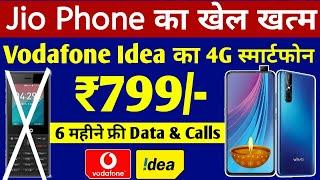 Jio Phone का खेल खत्म | Vodafone Idea Diwali Offer | 4G Phone सिर्फ ₹799 में & 6 Month Free Service