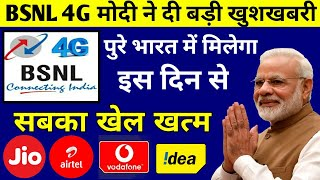 BSNL 4G को लेकर मोदी जी ने दी बड़ी खुशखबरी | पूरे भारत में मिलेगा BSNL का 4G इस दिन से, BSNL 4G News