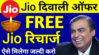 Jio Diwali Offer | Jio FREE Recharge ऑफर सिर्फ 31 अक्टूबर तक | Jio All In One Plan | Jio New Plan