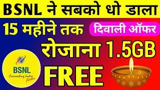 Bsnl ने सबको धो डाला | 15 महीने तक रोजाना 1.5GB Free | BSNL Diwali Offer | Bsnl News | Bsnl 4G Plan