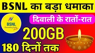 BSNL Diwali Offer | BSNL Gives 200GB data for 180 Days | BSNL 4G Plan | Bsnl News
