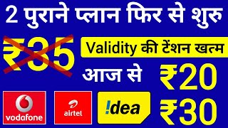 Validity की टेंशन खत्म | ₹20, ₹30 Talktime recharge is back | Minimum Recharge Airtel, Vodafone,Idea