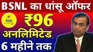 BSNL का बड़ा धमाका | Rs.96 अनलिमिटेड 6 महीने तक | Bsnl 3 Plan Revise | Bsnl News | Bsnl 4G Plan