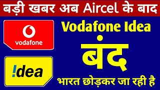 BREAKING NEWS Vodafone Idea shutdown   वोडाफोन भारत मे बंद   Vodafone closing it's Business in India