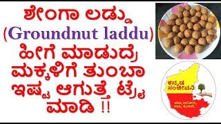Groundnut laddu recipe in Kannada | ಕಡ್ಲೆಬೀಜ ಲಡ್ಡು | ಶೇಂಗಾ ಲಡ್ಡು| Kannada Sanjeevani
