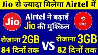 Airtel ने उड़ाई Jio की नींद | Airtel Get 3 GB Data Perday & Unlimited Free Calls For 82 Days