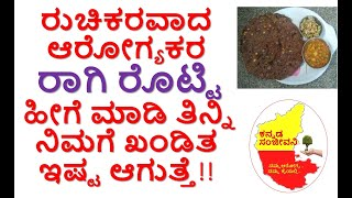 How to Prepare tasty Ragi rotti in Kannada | Calcium rich Finger millet roti | Kannada Sanjeevani