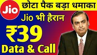 Jio भी हैरान   Rs.39 New Prepaid Plan Launch Data & Calls 28 Days   New All Rounder Prepaid Plan
