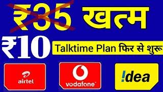 ₹35 का रिचार्ज भी खत्म   Airtel, Vodafone, Idea Talktime Plan Start   ₹10, ₹20 New Minimum Recharge