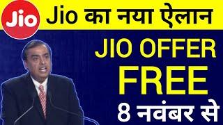 Jio का नया ऐलान | Jio New Free Offer 8 नवंबर से | Jio News | Jio Latest Free New Service Today