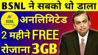 BSNL ने सबको धो डाला   2 महीने FREE रोजाना 3GB अनलिमिटेड   BSNL new Offer Unlimited Call & 3GB Daily