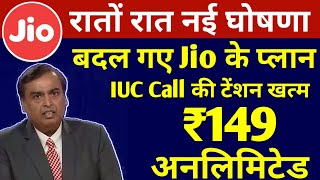 JIO NEW OFFER | अब 149 में अनलिमिटेड IUC Calls भी | Jio New Recharge Plan of Rs.149 with unlimited