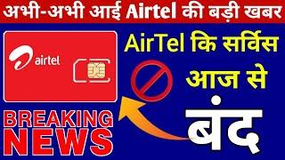 Airtel की सर्विस आज से हुआ बंद | Airtel Service Shutdown From today | Airtel BREAKING NEWS