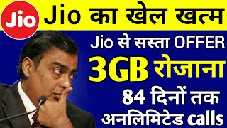 Jio का खेल खत्म | New Plan Launched With 84 Days & 3GB Daily Data And Unlimited Calling