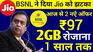 BSNL ने दिया Jio को झटका | BSNL Launch 2 New Plans With 2GB Perday Rs.97 & 1 Year validity