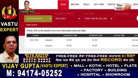 Breaking: Adampur Airport से सफ़र करने वालों के लिए ज़रूरी ख़बर