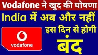 Vodafone ने खुद की घोषणा India में अब और नही | Vodafone Services Shutdown From India | Vodafone News