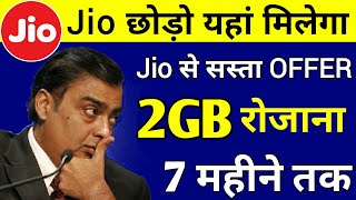 Jio भी हैरान | New Plan Launched With 7 Months Free & 2GB Daily Data | Jio New Offer Effect