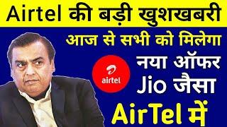 Airtel बड़ी खुशखबरी   Airtel यूजर्स को मिलेगा नया सर्विस   JIO की टेंशन और बढ़ी   AIRTEL NEW OFFER