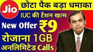 सिर्फ ₹9 में अनलिमिटेड | Rs.9 New Prepaid Plan Launch Unlimited calls & 1GB Daily, Jio Free IUC Plan