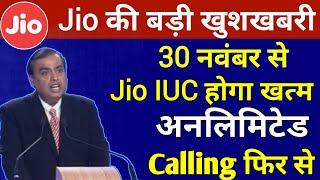 Trai का आदेश | Jio IUC होगा खत्म | Jio IUC REMOVED 30 NOVEMBER 2019 | Jio Full Unlimited