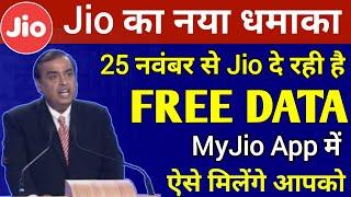 Jio का नया धमाका | 26 नवंबर से Jio दे रही है FREE DATA In My Jio App | Jio New Offer | Jio News