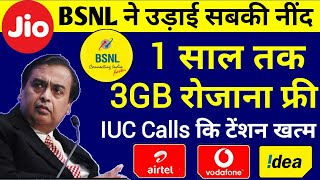 Jio, Airtel, Vodafone, Idea की बोलती बंद | BSNL New Offer Launch 3GB Daily Data Free for 1 year