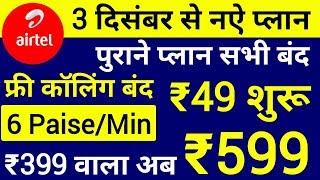 Airtel और भी महंगा | ₹49 से शुरू Airtel All New Plans from 3rd December | Airtel Price Hike