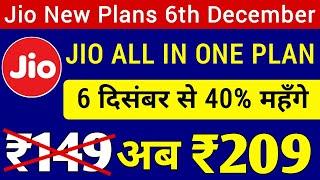 Jio New Plans from 6 December | Jio के प्लान 40% महँगे हुए | ₹149 अब ₹209 में | Jio Price hike