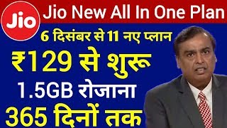 Jio New All in One Plan from 6 december | ₹129 से शुरू | Jio New Plans Full Details after Price hike