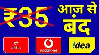 ₹35 का रिचार्ज आज से बंद   Airtel,Vodafone,Idea New Plan Launch   New Minimum Recharge Conditons