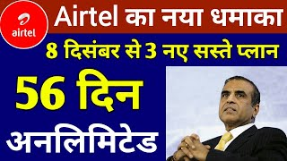 Airtel Launch 3 New Prepaid Plan | UNLIMITED 56 Days | Airtel New unlimited IUC Plan,Jio New Plan