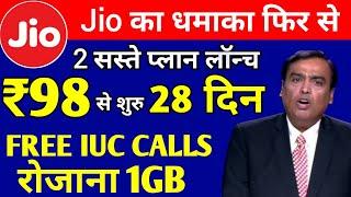 Jio धमाका फिर से | 2 सस्ते प्लान लॉन्च | Rs.98 से शुरू FREE IUC CALLS & Data 28 Days | Jio New Plan