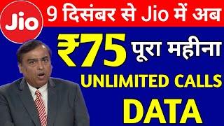 Jio Latest News | 10 दिसंबर से Jio में अब ₹75 पूरा महीना UNLIMITED CALLS & DATA | Jio New Plan