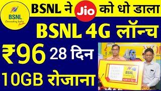 BSNL 4G Launch   Rs.96 मे 10GB रोजाना 28 दिन   Bsnl 4G Plan   Bsnl 4G Sim   JIO,AIRTEL खत्म !