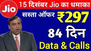 Jio का धमाका | 15 दिसंबर से सस्ता ऑफर ₹297 में 84 दिन Data & Calls | Jio Recharge Offer,Jio New Plan