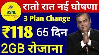 BSNL का नया खेल | Bsnl 3 Plan Revise | अब 2GB रोजाना 60 दिनों तक | Bsnl Latest Plan | Bsnl 4G