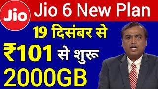 Jio में आज से 6 नए प्लान | Rs.101 से शुरू 2000GB DATA | Reliance Jio 6 New Plan Launch | Jio News