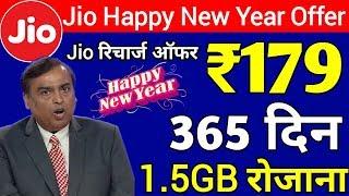 Jio Happy New Year Offer 2020 | ₹179 में 1.5GB रोजाना 365 दिनों तक | Jio Recharge Offer,Jio New plan