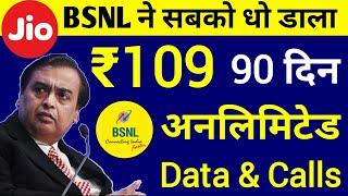 #BSNL ने सबको धो डाला | Rs.109 में 90 दिन अनलिमिटेड Data & Calls | BSNL offers, BSNL Plans,BSNL News