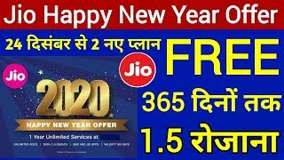 Jio Happy New Year Offer 2020 | FREE 1 Year Unlimited Data & Calls | Jio 2020 Offer | Jio Phone Free