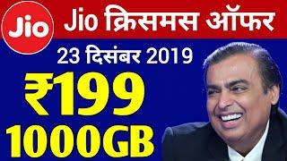 Jio Christmas Offer : 23 दिसंबर 2019 से ₹199 में 1000GB | Jio New Offer | Jio New Plan | Jio News