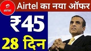 Airtel का बड़ा झटका | Airtel आज से और भी ज्यादा महंगा | Airtel New ₹45 Minimum Recharge Plan