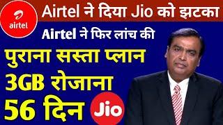 Airtel ने दिया JIO को झटका | रोजाना 3GB सस्ता पुराना प्लान Airtel की लांच, Airtel New Unlimited Plan