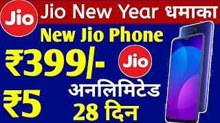 JIO New Year धमाका | New Jio Phone Lite Rs.399 & Rs.50 Unlimited Service 28 Days | JioPhone Lite