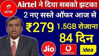 Airtel ने दिया Jio,Vodafone Idea को झटका | ₹279 मे रोजाना 1.5GB | Airtel 2 New Plan Launch | Airtel