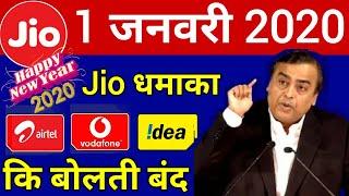 1 जनवरी 2020 Jio धमाका | Airtel,Vodafone,Idea की बोलती बंद | Jio News, Jio Happy New Year 2020 Offer