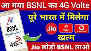 BSNL 4G Launch | BSNL 4G Plan 2020, How to Upgrade BSNL 4G SIM Card | Jio,Airtel,Vodafone Idea खत्म